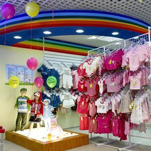 Детские магазины Вурнар